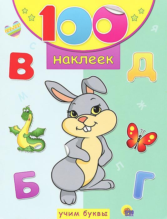 Книга 100 наклеек. Учим буквы