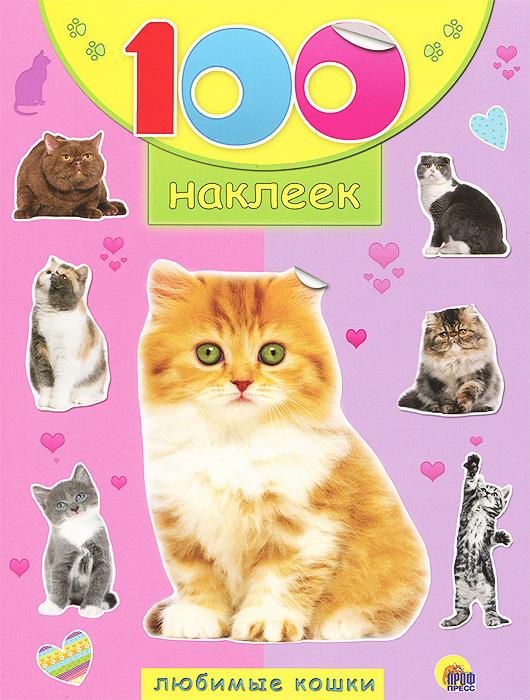 Книга 100 наклеек. Любимые кошки Уцененный товар (№3)