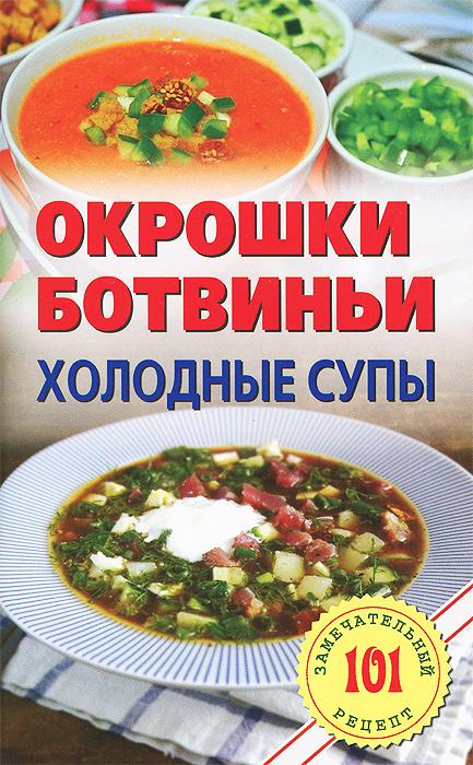 В. Хлебников Окрошки, ботвиньи. Холодные супы в хлебников окрошки ботвиньи холодные супы
