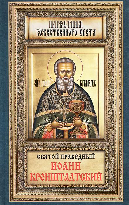 Святой праведный Иоанн Кронштадтский митрополит вениамин федченков спасет ли меня господь святой праведный отец иоанн кронштадтский