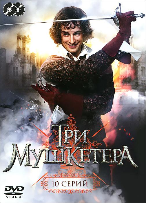 Три мушкетера: Серии 1-10 (2 DVD)