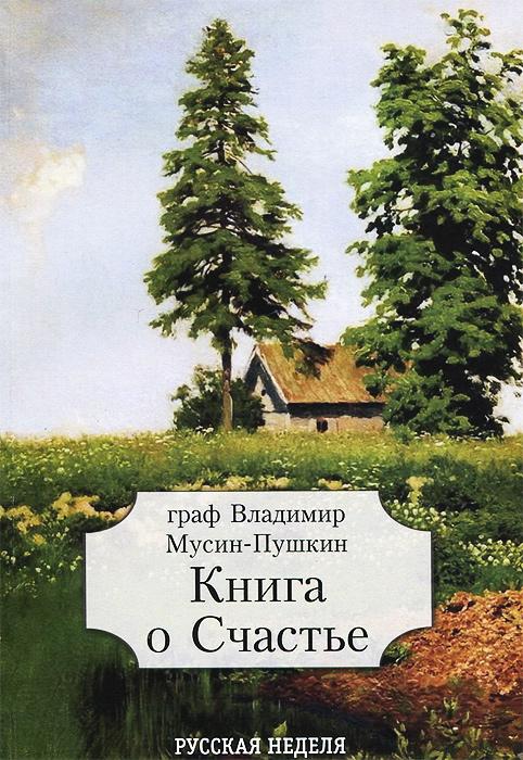 Владимир Мусин-Пушкин Книга о Счастье