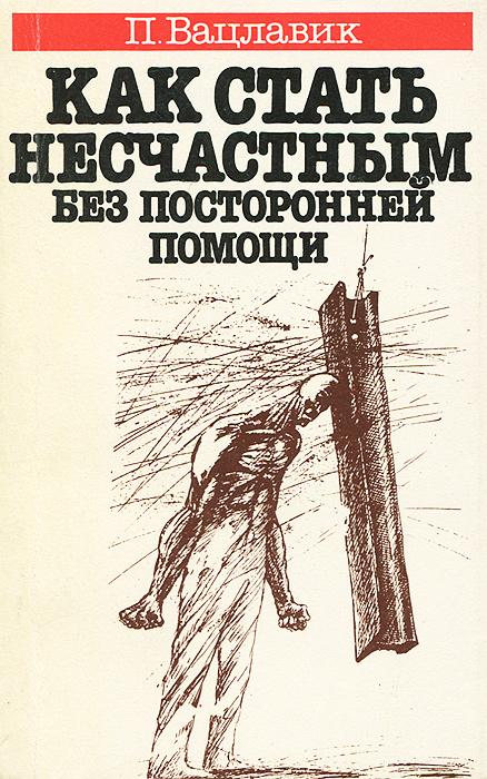 Рецензия Agnivolok на книгу Как стать несчастным без посторонней помощи