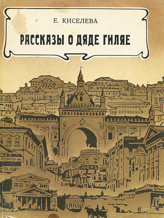 Е. Киселева Рассказы о дяде Гиляе