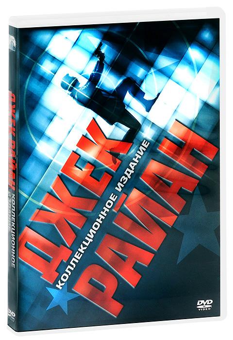 Джек Райан: Теория хаоса / Игры патриотов (2 DVD) н а магницкий теория динамического хаоса