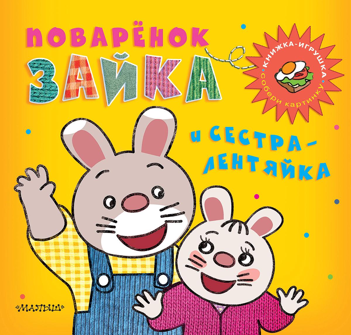 М. Парнякова Поваренок Зайка и сестра-лентяйка. Книжка-игрушка