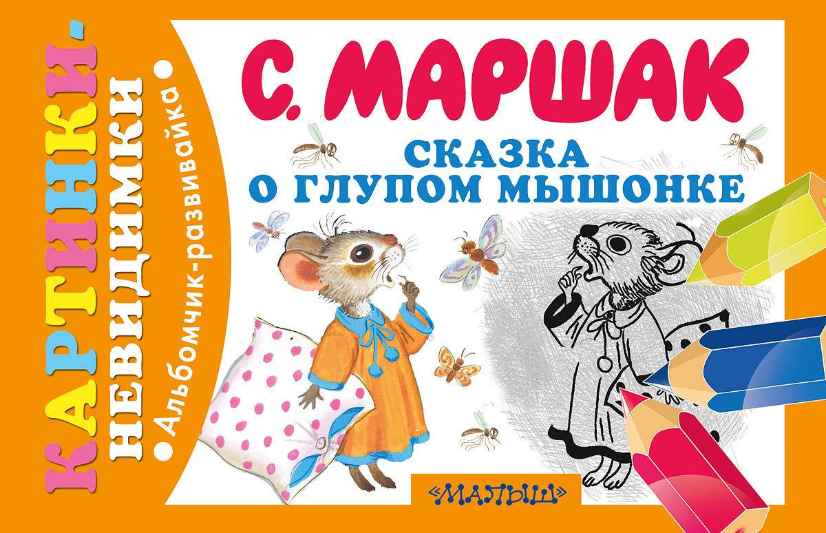 С. Маршак Сказка о глупом мышонке