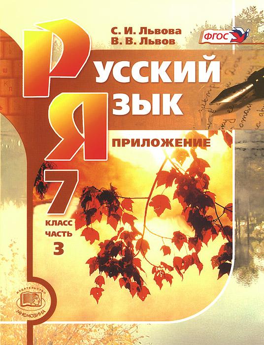 Русский язык. 7 класс. Учебник. В 2 частях. Приложение (комплект из 3 книг)