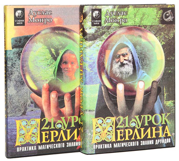 21 урок Мерлина. Практика магического знания друидов (комплект из 2 книг)