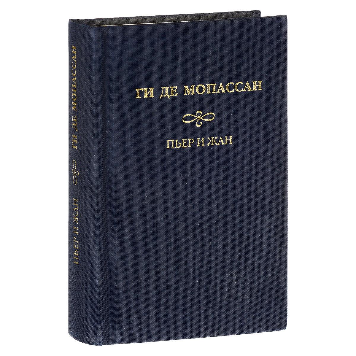 Ги де Мопассан Собрание сочинений. Том 8. Пьер и Жан (подарочное издание)