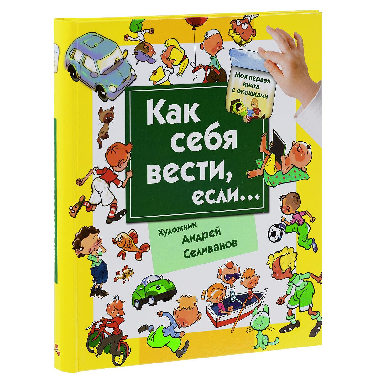 Селиванов А.А. Как себя вести, если... Ты городе, ты на природе. Книга с окошками