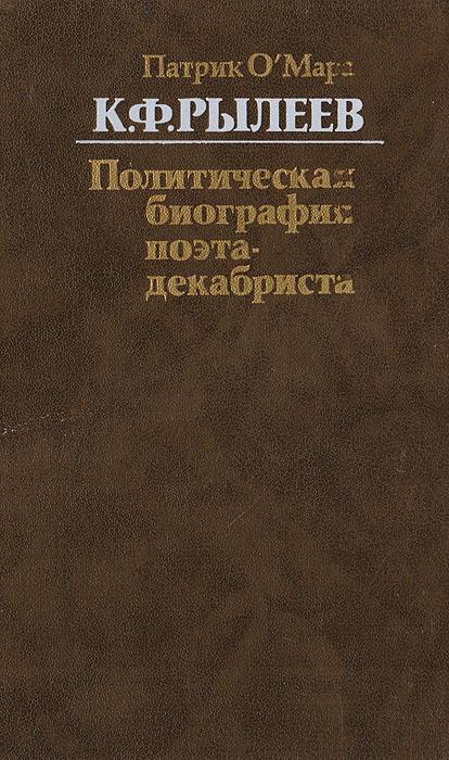 О'Мара Патрик К. Ф. Рылеев. Политическая биография поэта-декабриста