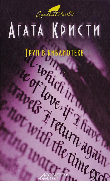 Агата Кристи Труп в библиотеке кристи а фокус с зеркалами
