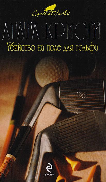 Агата Кристи Убийство на поле для гольфа