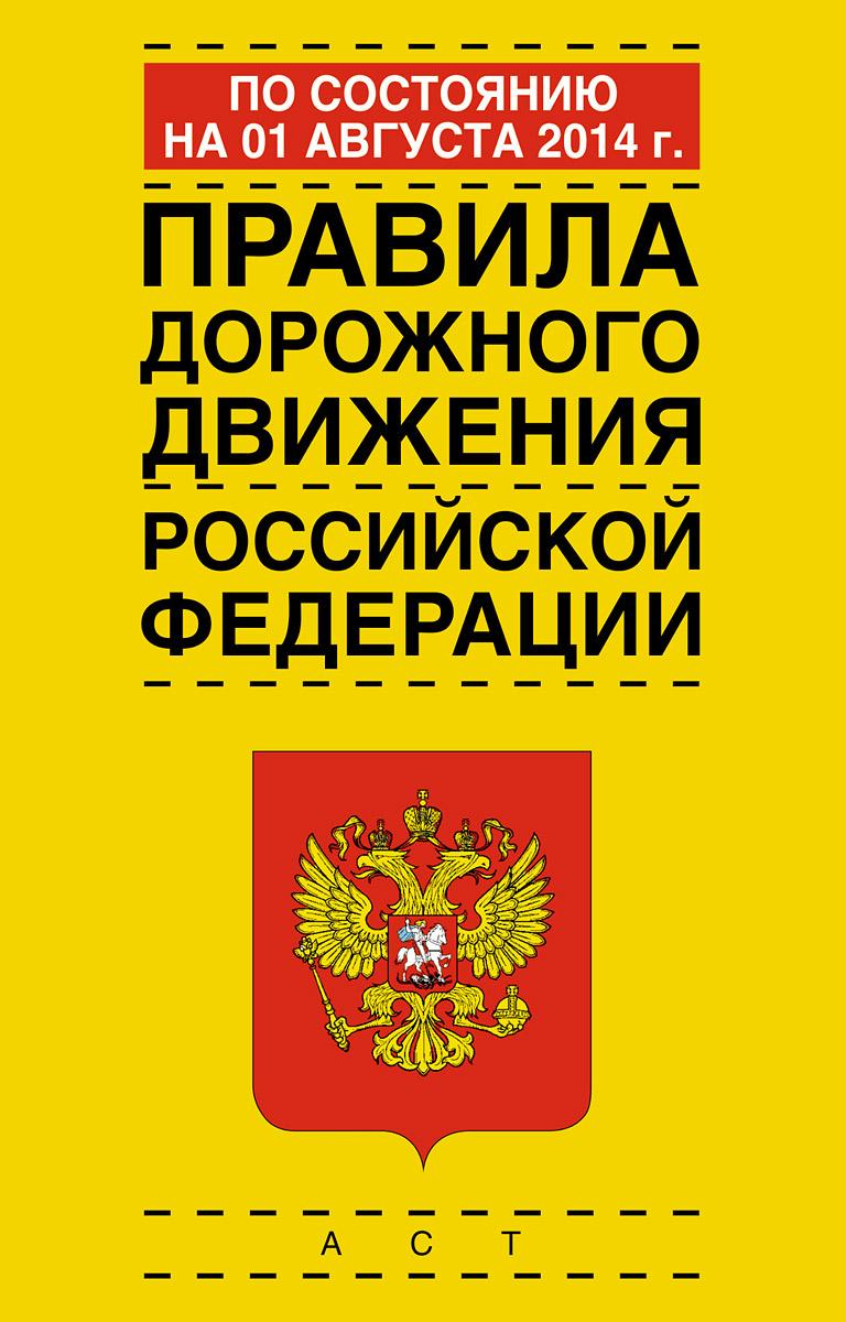 кирпич пдд российской федерации они