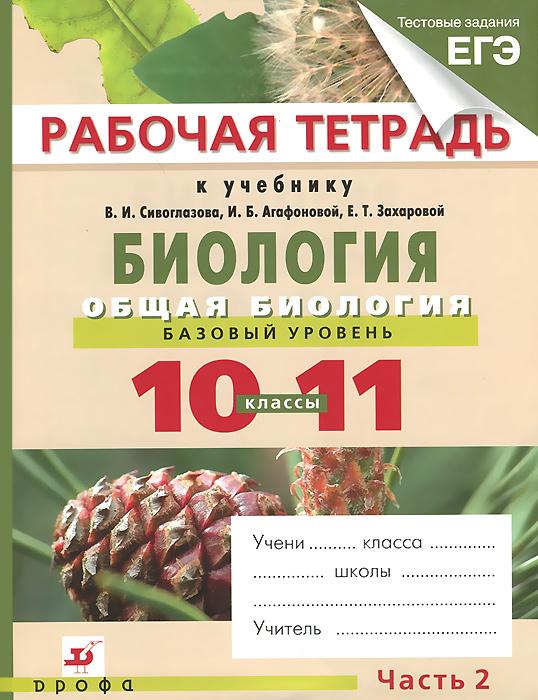 И. Б. Агафонова Биология. Общая биология. Базовый уровень. 10-11 классы. Рабочая тетрадь. В 2 частях. Часть 2
