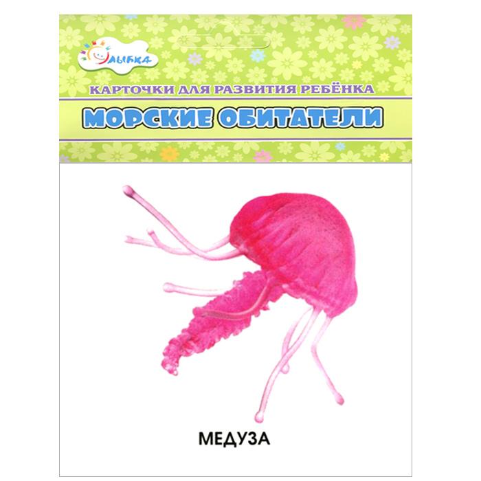 Морские обитатели (набор из 12 карточек)