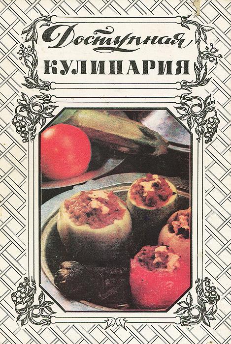 Т. Г. Киселева, А. А. Кочеткова Доступная кулинария