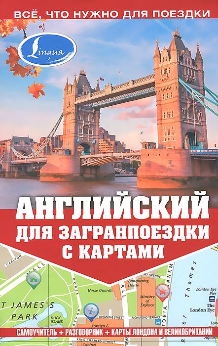 М.Е. Покровская Английский для загранпоездки с картами