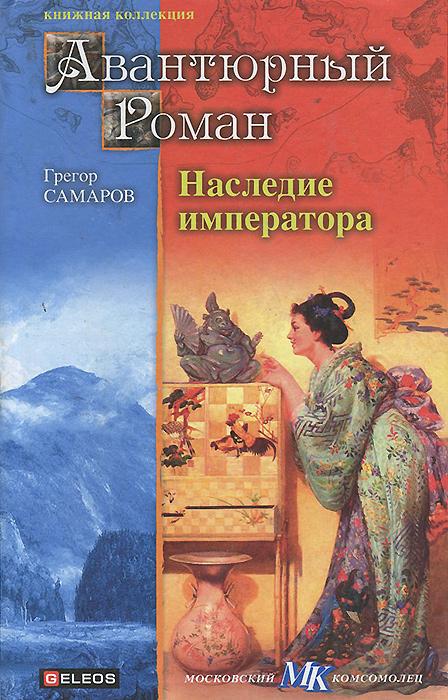 Грегор Самаров Наследие императора грегор самаров трансвааль