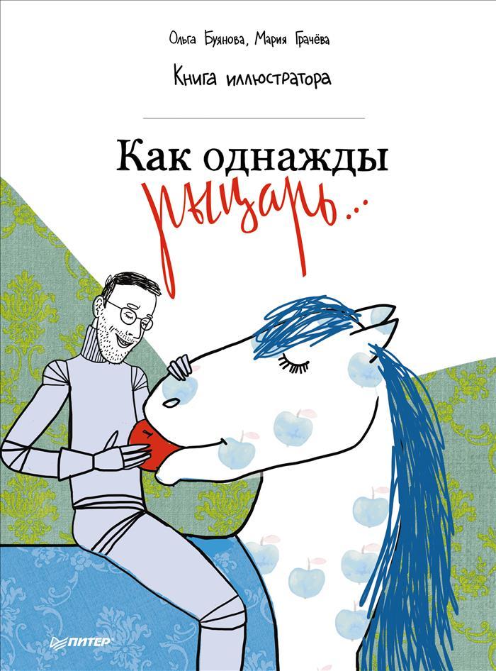 Ольга Буянова, Мария Грачева Как однажды рыцарь... Книга иллюстратора
