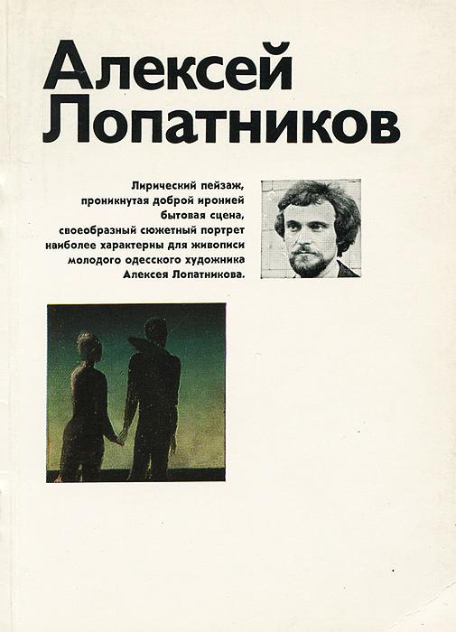 М. В. Холина Алексей Лопатников