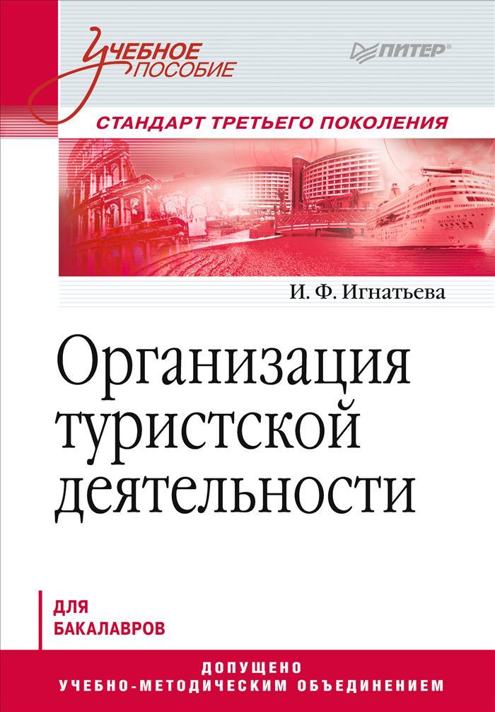 И. Ф. Игнатьева Организация туристской деятельности. Учебное пособие
