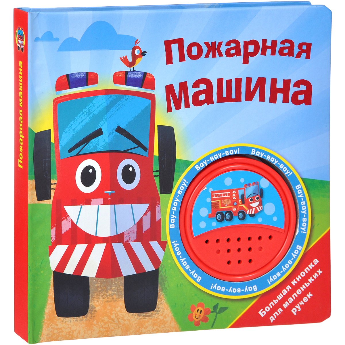 В. Благов Пожарная машина. Книжка-игрушка в благов пожарная машина книжка игрушка