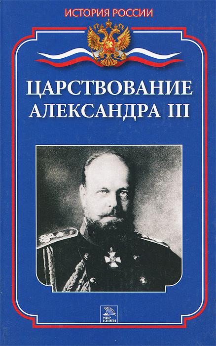 М. В. Еременко Царствование Александра III