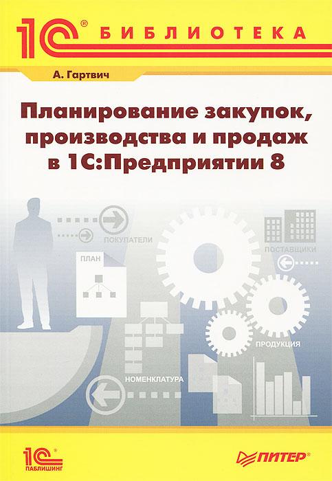 Планирование закупок, производства и продаж в 1С:Предприятии 8 Решение сложных задач планирования...