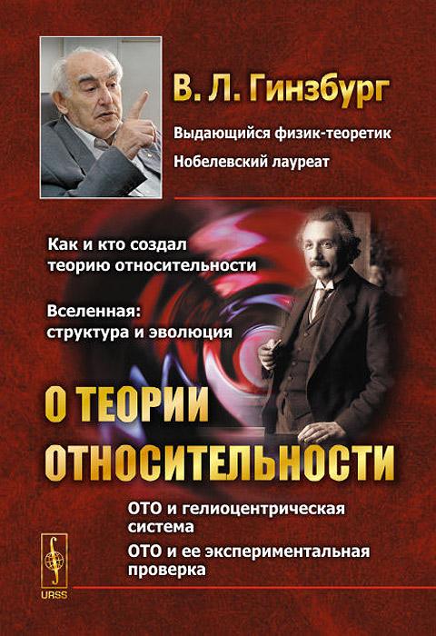 купить В. Л. Гинзбург О теории относительности по цене 852 рублей