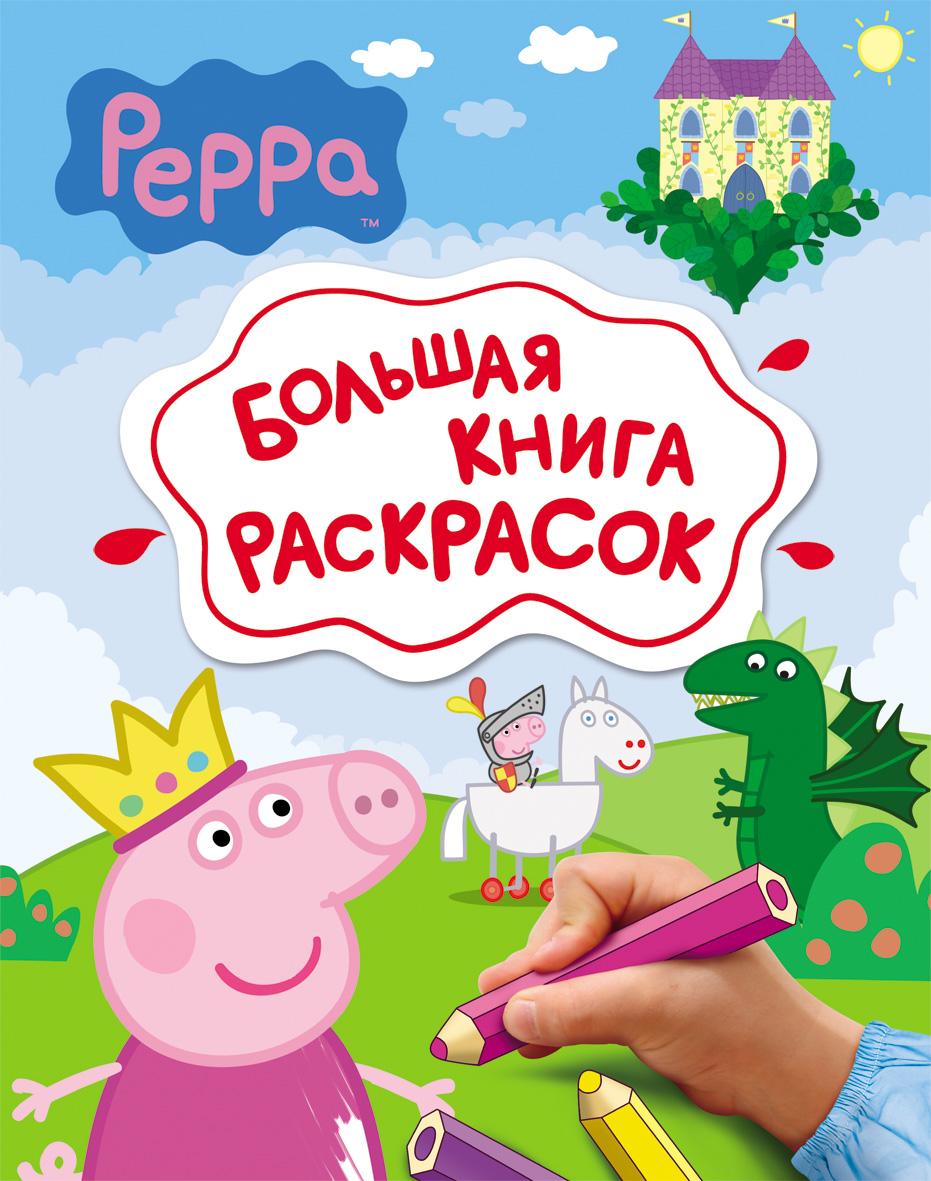 Peppa. Большая книга раскрасок