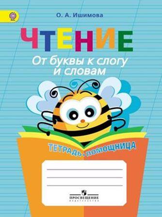 О. А. Ишимова Чтение. От буквы к слогу и словам. Тетрадь-помощница