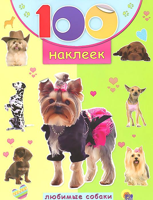 Книга 100 наклеек. Любимые собаки