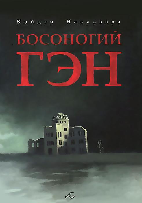 Босоногий Гэн. Том 2 Манга БОСОНОГИЙ ГЭН представляет...