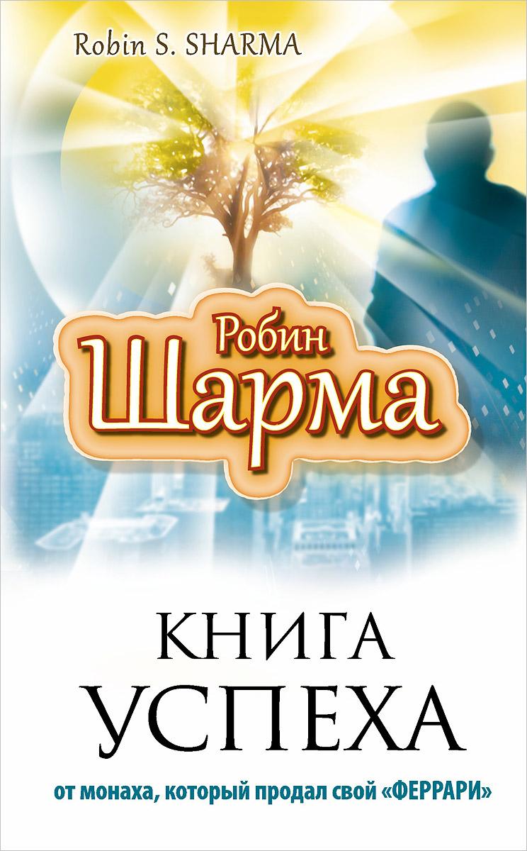 """Робин Шарма Книга успеха от монаха, который продал свой """"Феррари"""" Уцененный товар (№3)"""