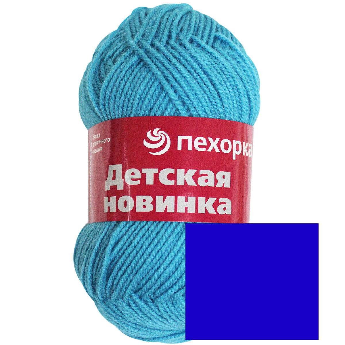 """Пряжа для вязания Пехорка """"Детская новинка"""", цвет: василек (26), 200 м, 50 г, 10 шт"""