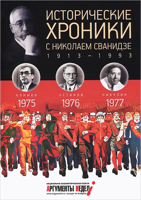 Николай Сванидзе, Марина Сванидзе Исторические хроники с Николаем Сванидзе.1975-1796-1977