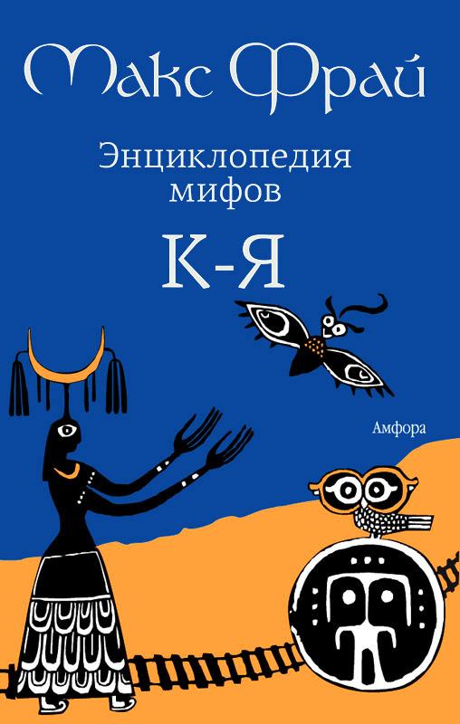 Макс Фрай Энциклопедия мифов. В 2 томах. Том 2. К-Я