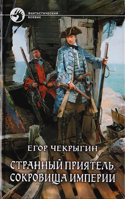 Егор Чекрыгин Странный приятель. Сокровища Империи