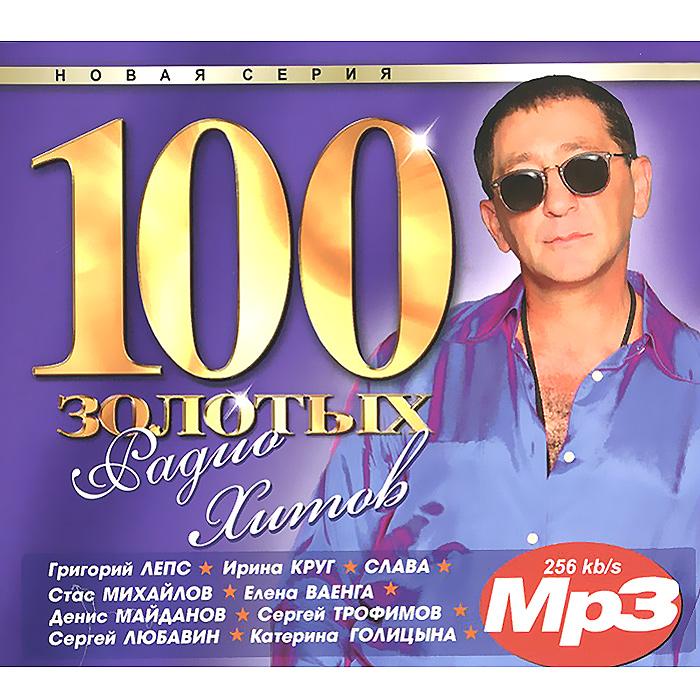 100 золотых радио хитов (mp3)