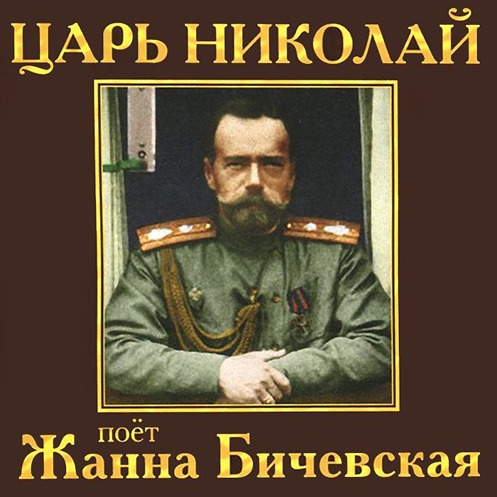 Жанна Бичевская Жанна Бичевская. Царь Николай жанна