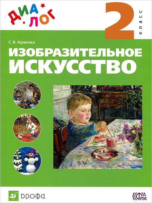С. В. Аранова Изобразительное искусство. 2 класс