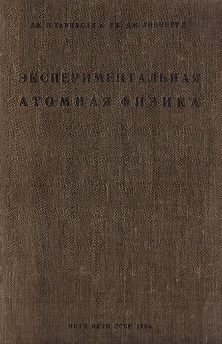 Гарнвелл Дж. П., Ливингуд Дж. Дж. Экспериментальная атомная физика