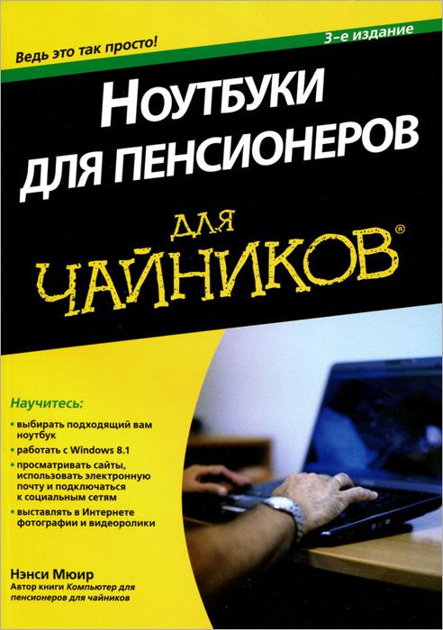Нэнси Мюир Ноутбуки для пенсионеров для чайников