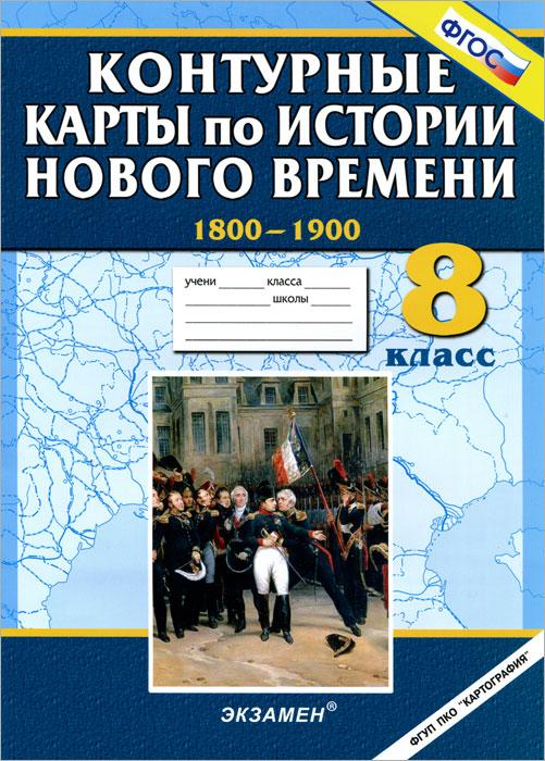 История Нового времени. 1800-1900. 8 класс. Контурные карты