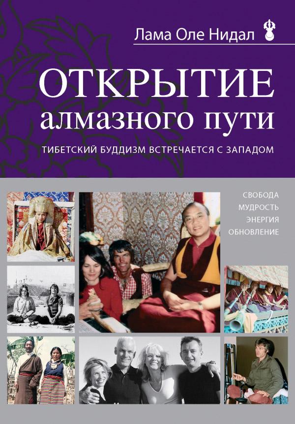 Лама Оле Нидал Открытие Алмазного пути. Тибетский буддизм встречается с Западом открытие алмазного пути тибетский буддизм встречается с западом