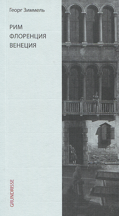 Георг Зиммель Рим. Флоренция. Венеция