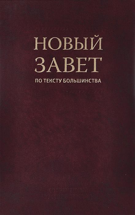 Новый завет по тексту большинства новый завет по тексту большинства современный русский перевод