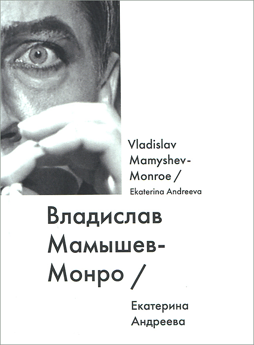 Екатерина Андреева Владислав Мамышев-Монро / Vladislav Mamyshev-Monroe
